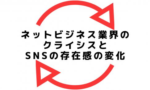 ネットビジネス業界のクライシスとSNS