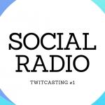 ソシアルラジオ第一回