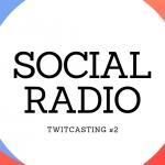 ソシアルラジオ第二回