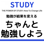 勉強をする意味